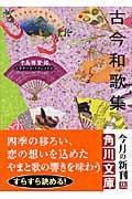 古今和歌集 / ビギナーズ・クラシックス