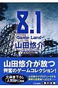 8.1 Game land