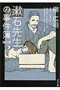 漱石先生の事件簿 / 猫の巻