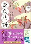 全訳源氏物語 4 新装版