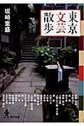 東京文芸散歩
