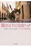 猫のように自由 / イタリア猫物語