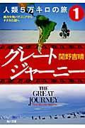 グレートジャーニー人類5万キロの旅 1