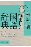 さらに悩ましい国語辞典