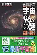 宇宙「96%の謎」 / 宇宙の誕生と驚異の未来像