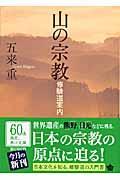 山の宗教 / 修験道案内