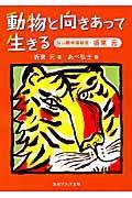 動物と向きあって生きる / 旭山動物園獣医・坂東元