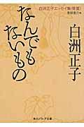 なんでもないもの / 白洲正子エッセイ集〈骨董〉
