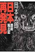 日本再発見 / 芸術風土記