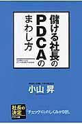 儲ける社長のPDCAのまわし方 / 社長の決定PDCA編