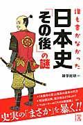 誰も書かなかった日本史「その後」の謎