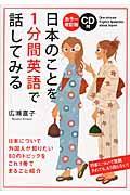 日本のことを1分間英語で話してみる カラー改訂版