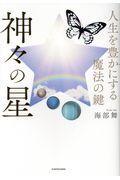 神々の星 / 人生を豊かにする魔法の鍵