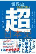 世界史とつなげて学べ超日本史