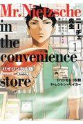 Mr. Nietzsche in the Convenience Store 1