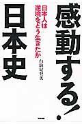 感動する!日本史 / 日本人は逆境をどう生きたか