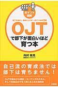 OJTで部下が面白いほど育つ本 / 部下を伸ばし、業績を上げる!人育ての鉄則34