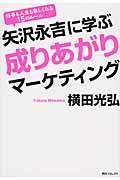 矢沢永吉に学ぶ成りあがりマーケティング / 仕事も人生も楽しくなる15のルール