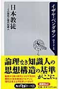 日本教徒 / その開祖と現代知識人