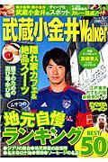 武蔵小金井Walker / 1年間使える!遊び&グルメ情報満載!