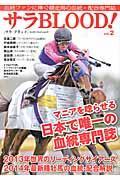 サラBLOOD! vol.2 / 血統ファンに捧ぐ競走馬の血統・配合専門誌