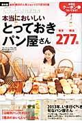 本当においしいとっておきパン屋さん277 / 保存版