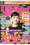 関西夏Walker 2013