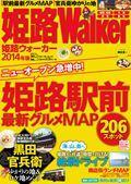 姫路Walker 2014年版