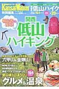 関西低山ハイキング / 初心者でも安心!