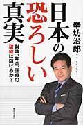 日本の恐ろしい真実 / 財政、年金、医療の破綻は防げるか?