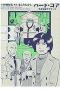 ハード・コア平成地獄ブラザーズ 3