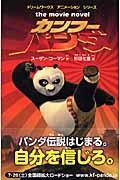 カンフー・パンダ / The movie novel
