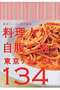 料理人が自腹で通う東京うまい店134