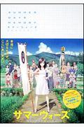 サマーウォーズ・公式ガイドブック / Summer days memory