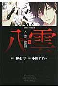 心霊探偵八雲 第5巻