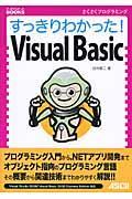 すっきりわかった! Visual Basic / さくさくプログラミング