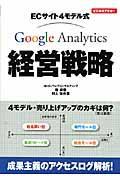 Google Analytics経営戦略 / ECサイト4モデル式