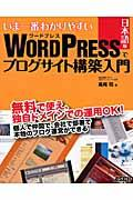 WordPress日本語版でブログサイト構築入門 / いま一番わかりやすい