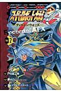 スーパーロボット大戦OGディバイン・ウォーズRecord of ATX 2
