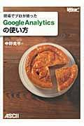 現場でプロが培ったGoogle Analyticsの使い方