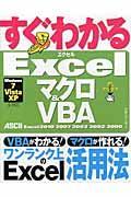 すぐわかるExcelマクロ&VBA / Excel 2010/2007/2003/2002/2000 Windows 7/Vista/XP全対応