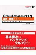 Oracle Database 11g運用・管理ガイド