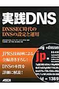 実践DNS / DNSSEC時代のDNSの設定と運用