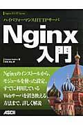 ハイパフォーマンスHTTPサーバNginx入門
