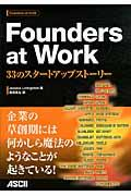 Founders at Work / 33のスタートアップストーリー