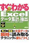 すぐわかるExcelデータ集計と抽出 / Excel2010/2007/2003 Windows 7/Vista/XP全対応