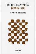 明日の日本をつくる復興提言10