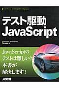 テスト駆動JavaScript