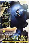 鉄人28号 / 空想科學小説
