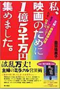私、映画のために1億5千万円集めました。 / 右手にロマン、左手にソロバン!主婦の映画製作物語